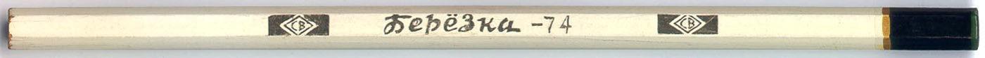 Birch 74