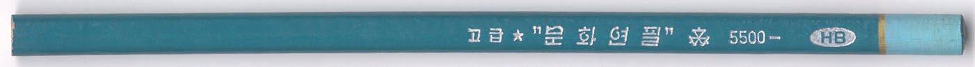 Korean 5500 HB