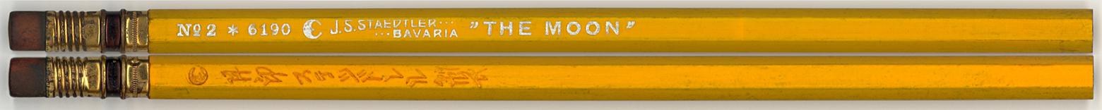 """The Moon"" 6190 No.2"